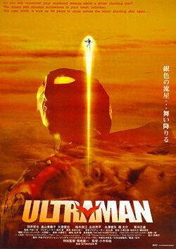 Poster Ultraman The Next