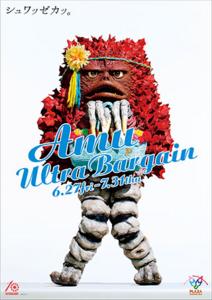 Pigmon AMU bargain