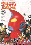 Ultraman Zearth