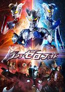 250px-Ultra Zero Fight DVD Cover