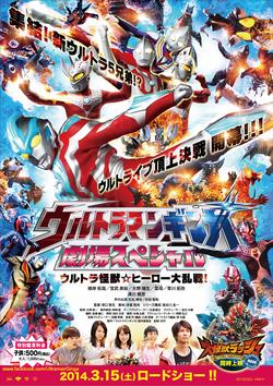 Ultraman Ginga Theater Special poster