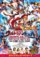 Ultraman Ginga: Theater Special Ultra Monster ☆ Hero Battle Royal!