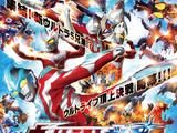 Ultraman Ginga Theater Special: Ultra Monster ☆ Hero Battle Royale!