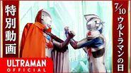 """【7 10は「ウルトラマンの日」】記念特別動画♪「ご唱和ください、""""彼""""の名を!」絆を結ぶ、新たなる印「クロスタッチ」誕生!【ウルトラマンZ】"""