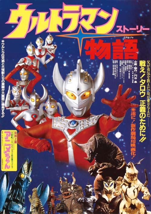 Ultraman Story