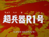 Super Weapon R-1