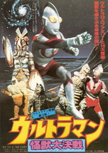 220px-Ultraman- Great Monster Decisive Battle