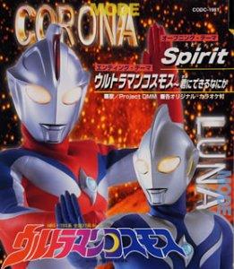 Ultraman-Cosmos-Spirit-and-Kimi-ni-Dekiru-Nanika-single