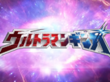 Ultraman Ginga (series)