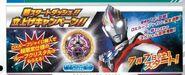 Ultraman-Rosso-Blu-Toy-Scans-6