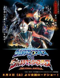 Ultraman Cosmos vs. Ultraman Justice The Final Battle (2003)