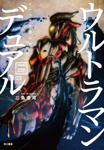 File:Ultraman Dual cover.png