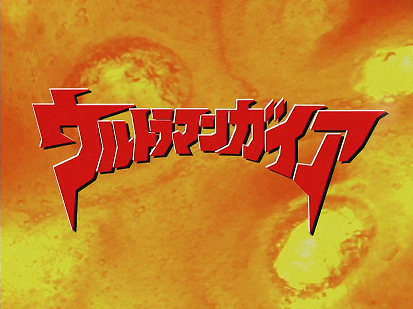 Ultraman gaia series ultraman wiki fandom powered by wikia format mozeypictures Choice Image