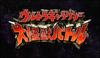 Ultra Galaxy Mega Monster Battle