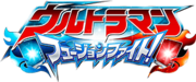 Fusion Fight Logo RB