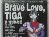 Brave Love, Tiga