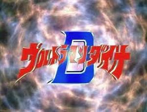 Kartu Judul Ultraman Dyna