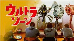 Showa-Aliens