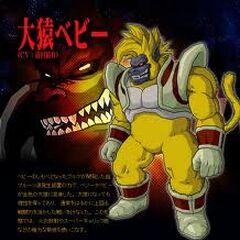 Great Ape Baby Vegeta in Dragon Ball Z:Budokai Tenkaichi 3