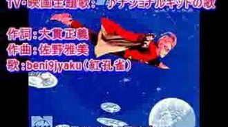TV・映画主題歌: ♪ナショナルキッドの歌 歌:beni9jyaku(紅孔雀)