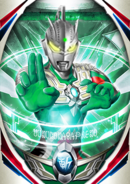 Ultraman One Fusion Card
