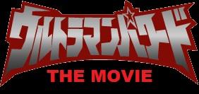 File:Ultra-fan-ultraman-powered-movie.jpg
