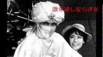 面子太郎の アラーの使者 上高田少年合唱団 一部作詞 斉藤今朝雄