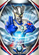 Ultraman Orb Zero Card