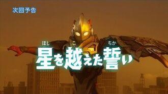 【監督コメント付!】『ウルトラマンX』次回予告 第7話「星を越えた誓い」 (新ウルトラマン列伝 第112話 次回予告)