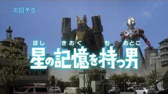 【監督コメント付!】『ウルトラマンX』次回予告 第6話「星の記憶を持つ男」 (新ウルトラマン列伝 第111話 次回予告)