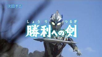 【監督コメント付!】『ウルトラマンX』次回予告 第13話「勝利への剣」 (新ウルトラマン列伝 第119話 次回予告)