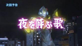 【監督コメント付!】『ウルトラマンX』次回予告 第3話「夜を呼ぶ歌」 (新ウルトラマン列伝 第108話 次回予告)