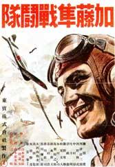 Kato hayabusa sento-tai poster