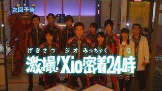 【監督コメント付!】『ウルトラマンX』次回予告 第16話「激撮!Xio密着24時」 (新ウルトラマン列伝 第123話 次回予告)