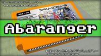 爆竜戦隊アバレンジャー 爆竜戦隊アバレンジャー 8bit