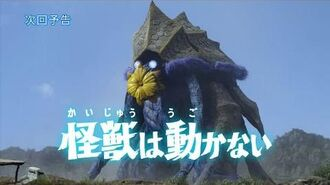 【監督コメント付!】『ウルトラマンX』次回予告 第10話「怪獣は動かない」 (新ウルトラマン列伝 第116話 次回予告)