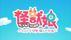 Ultra Series Title Card - EX - Kaiju Girls