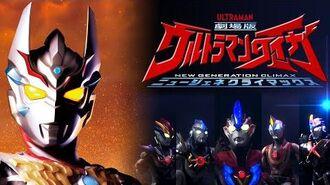 Ultraman Taiga the Movie New Generation Climax Trailer