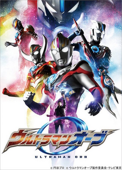 Ultra Series Posters - Ultraman Orb