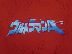 Ultra Series Title Card - 05 - Ultraman Ace