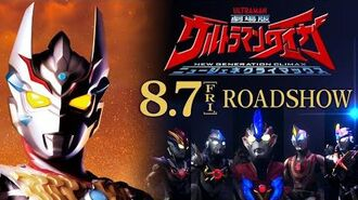 Ultraman Taiga the Movie New Generation Climax New Trailer