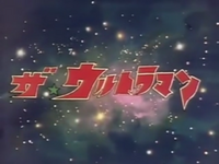Ultra Series Title Card - 08 - The Ultraman