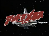 Ultra Series Title Card - EX - Andro Melos