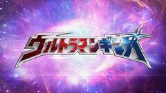 Ultraman Ginga Title Card