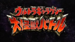 Ultra Galaxy Mega Monster Battle Title