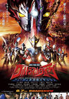 Ultraman Taiga the Movie Poster 4