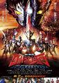 Ultraman Taiga the Movie Poster 4