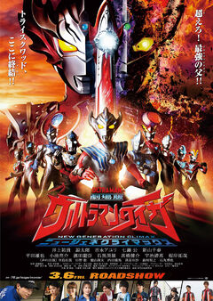Ultraman Taiga the Movie Poster