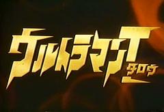 Ultraman Taro Title