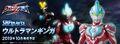 SHFA Ultraman Ginga & Victory 3